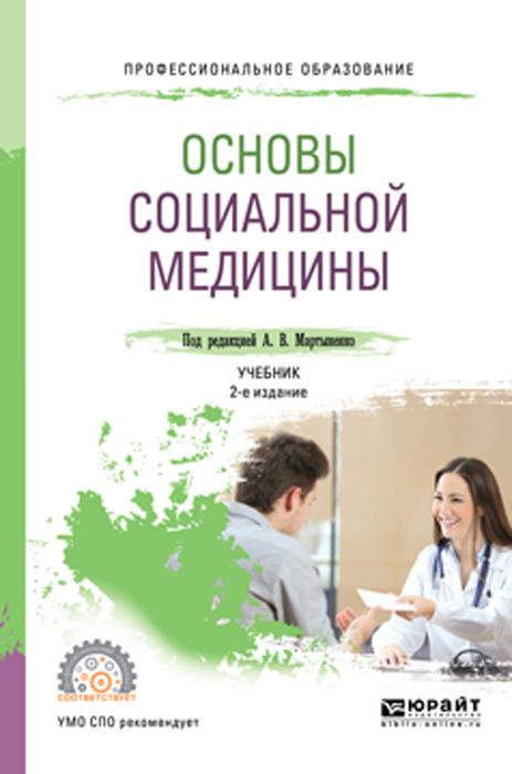 Основы социальной медицины. Учебник #1