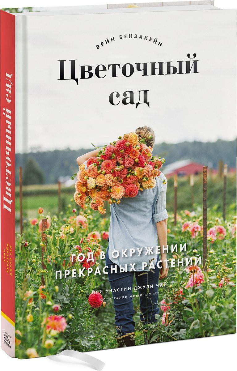 Цветочный сад. Год в окружении прекрасных растений   Бензакейн Эрин, Чай Джули  #1