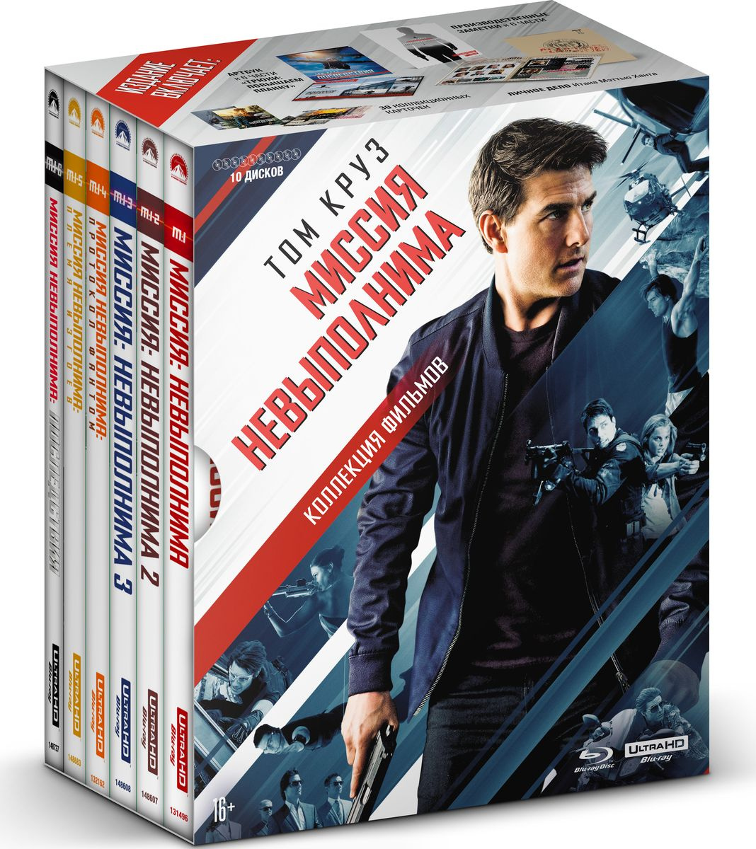 Миссия невыполнима. Коллекция (4K UHD Blu-ray + 10 Blu-ray) #1