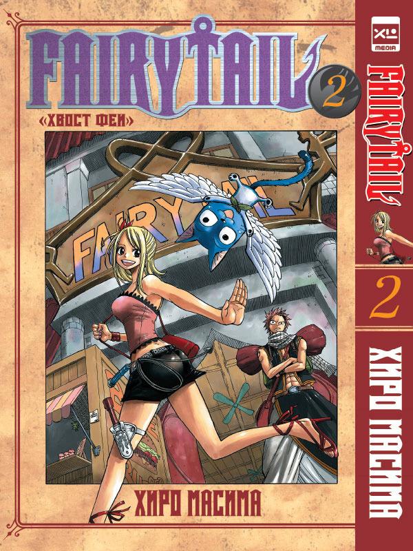 Хвост Феи. Том 2 | Хиро Масима #1