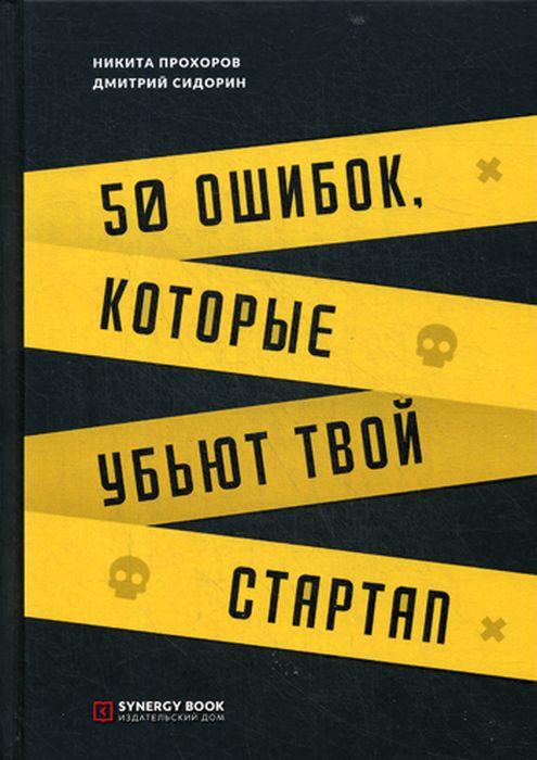 50 ошибок, которые убьют твой стартап   Сидорин Дмитрий, Прохоров Никита  #1