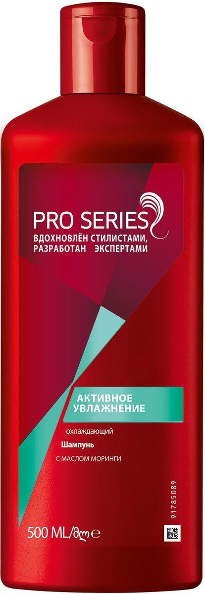 """Шампунь для волос Pro Series """"Активное увлажнение"""", 500 мл #1"""