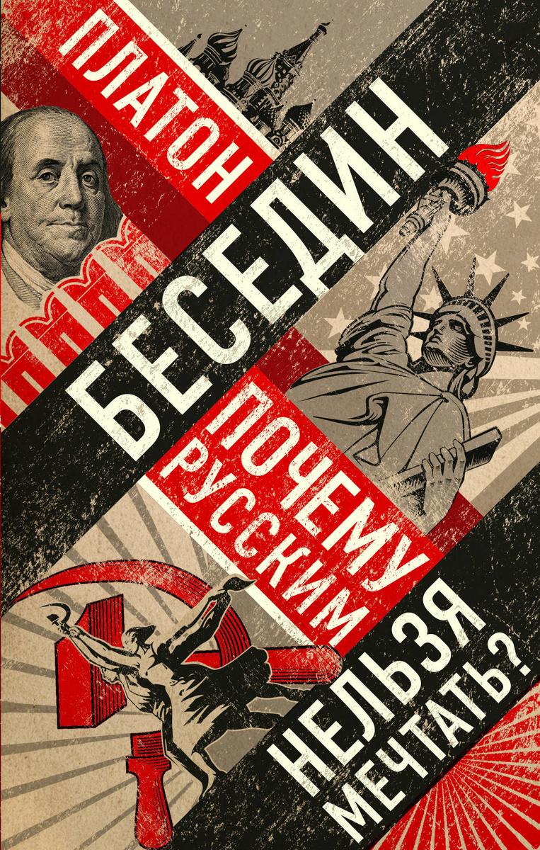Почему русским нельзя мечтать? Россия и Запад накануне тотальной войны | Беседин Платон  #1