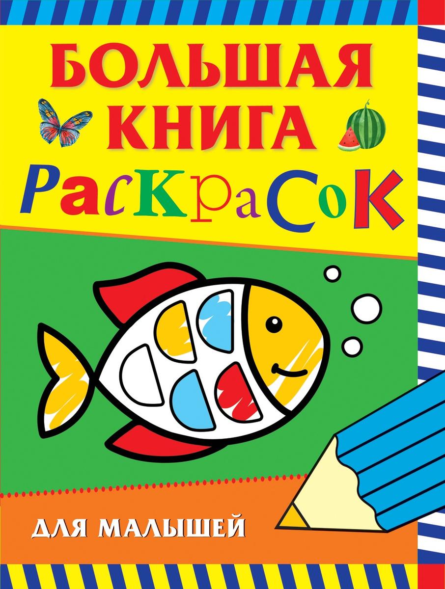 """Книга """"Большая книга раскрасок для малышей"""" – купить книгу ..."""
