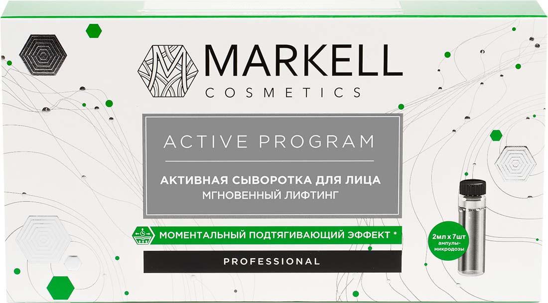 Сыворотка для лица Markell Professional Мгновенный лифтинг, 7 шт по 2 мл  #1