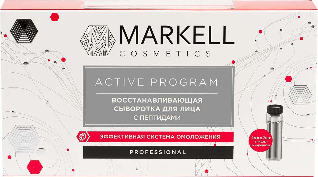Markell Professional Сыворотка для лица Восстанавливающая, 7 шт по 2 мл  #1