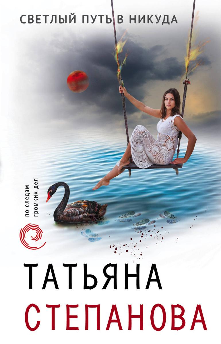 Светлый путь в никуда | Степанова Татьяна Юрьевна #1
