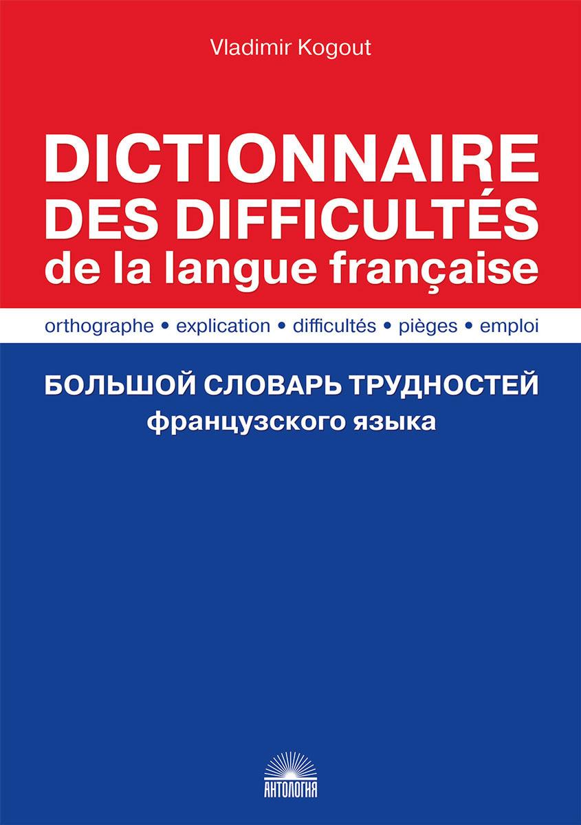 Dictionnaire des difficultes de la langue francaise / Большой словарь трудностей французского языка | #1
