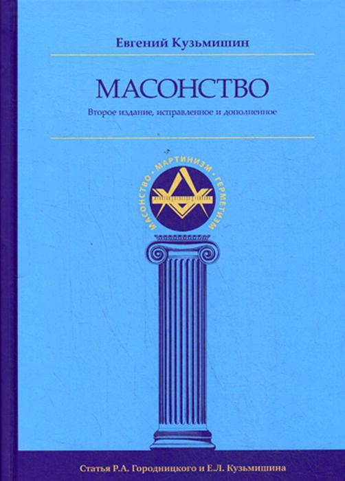 Масонство | Кузьмишин Евгений Леонидович #1