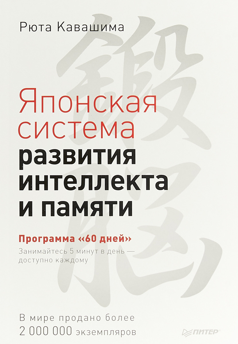 "Японская система развития интеллекта и памяти. Программа ""60 дней"" | Кавашима Рюта  #1"