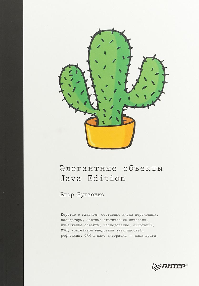 Элегантные объекты. Java Edition   Бугаенко Егор #1