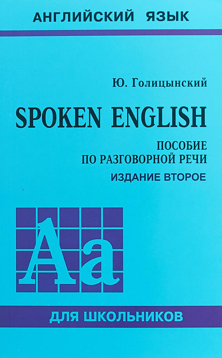 Spoken English. Пособие по разговорной речи | Голицынский Юрий Борисович  #1