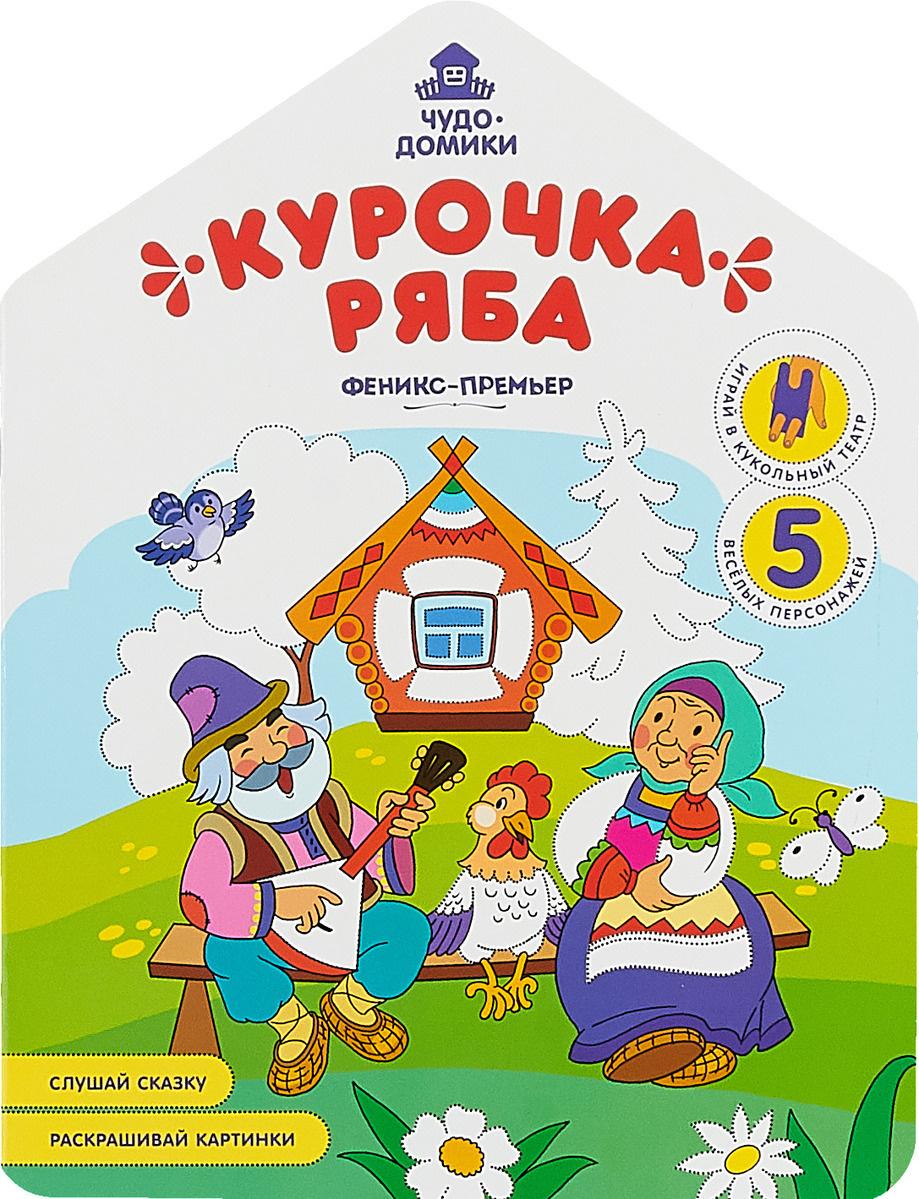 """Книга """"Курочка Ряба. Книжка-раскраска"""" – купить книгу с ..."""