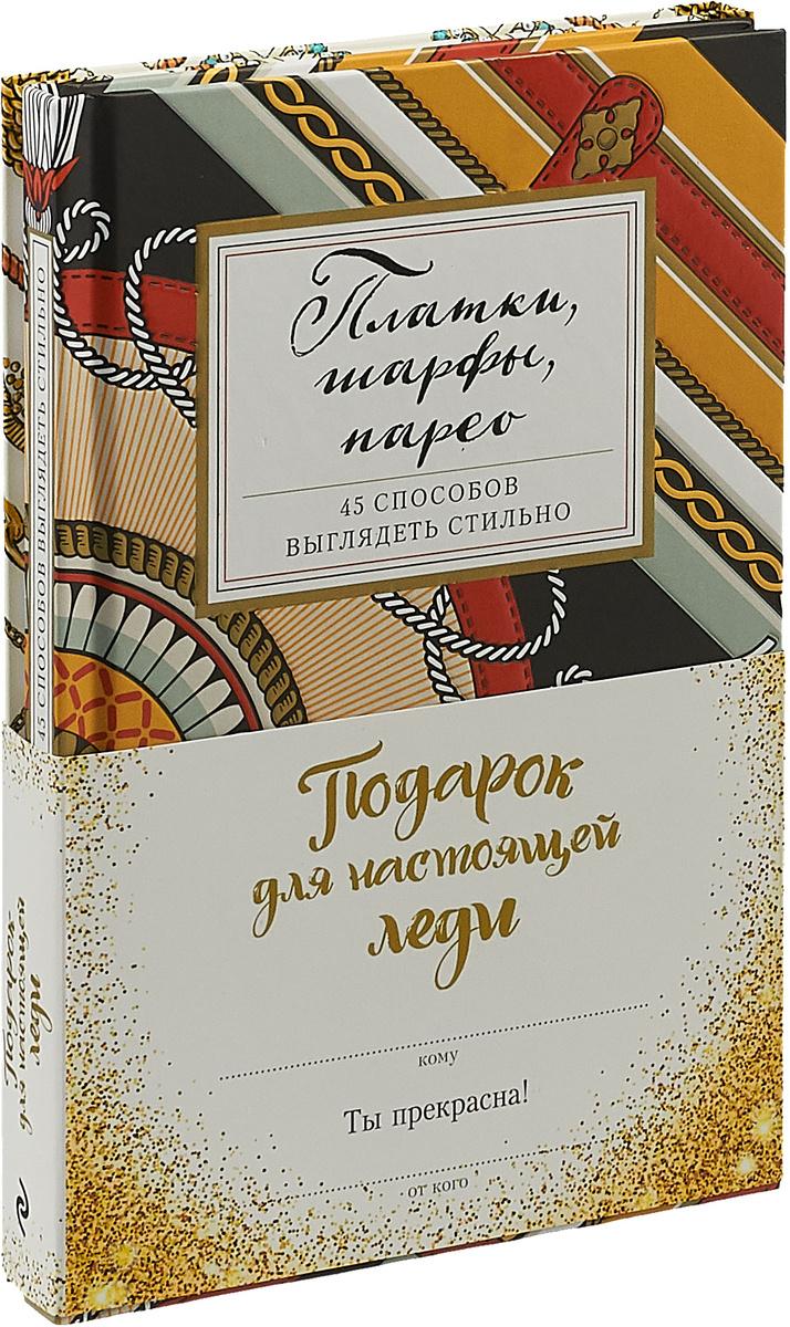 Подарок для настоящей леди. Ты прекрасна! (комплект из 2 книг)  #1
