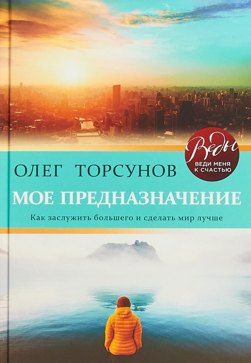 (2019)Мое предназначение. Как заслужить большего и сделать этот мир лучше   Торсунов Олег Геннадьевич #1