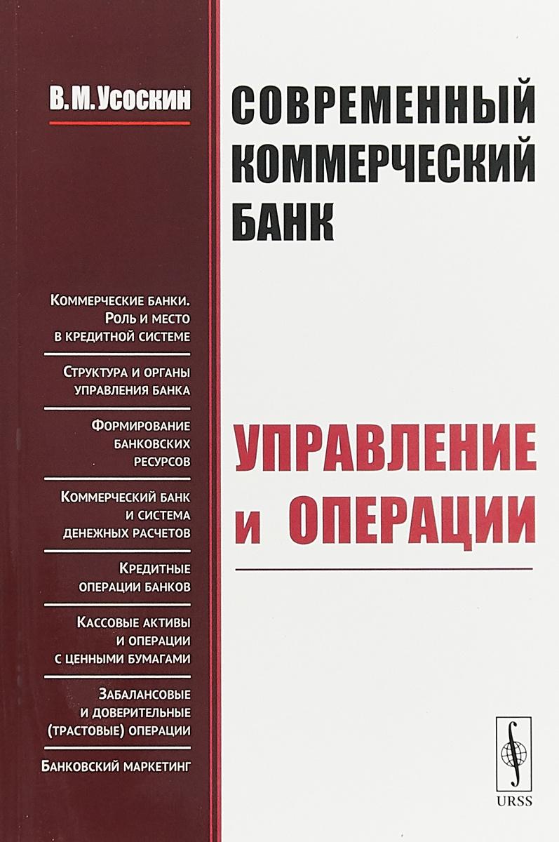 Современный коммерческий банк. Управление и операции | Усоскин Валентин Маркович  #1