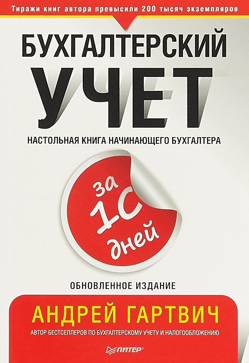 Бухгалтерский учет за 10 дней | Гартвич Андрей Витальевич  #1