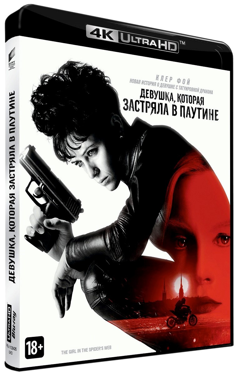 Девушка, которая застряла в паутине (4K ULTRA HD Blu-ray) #1