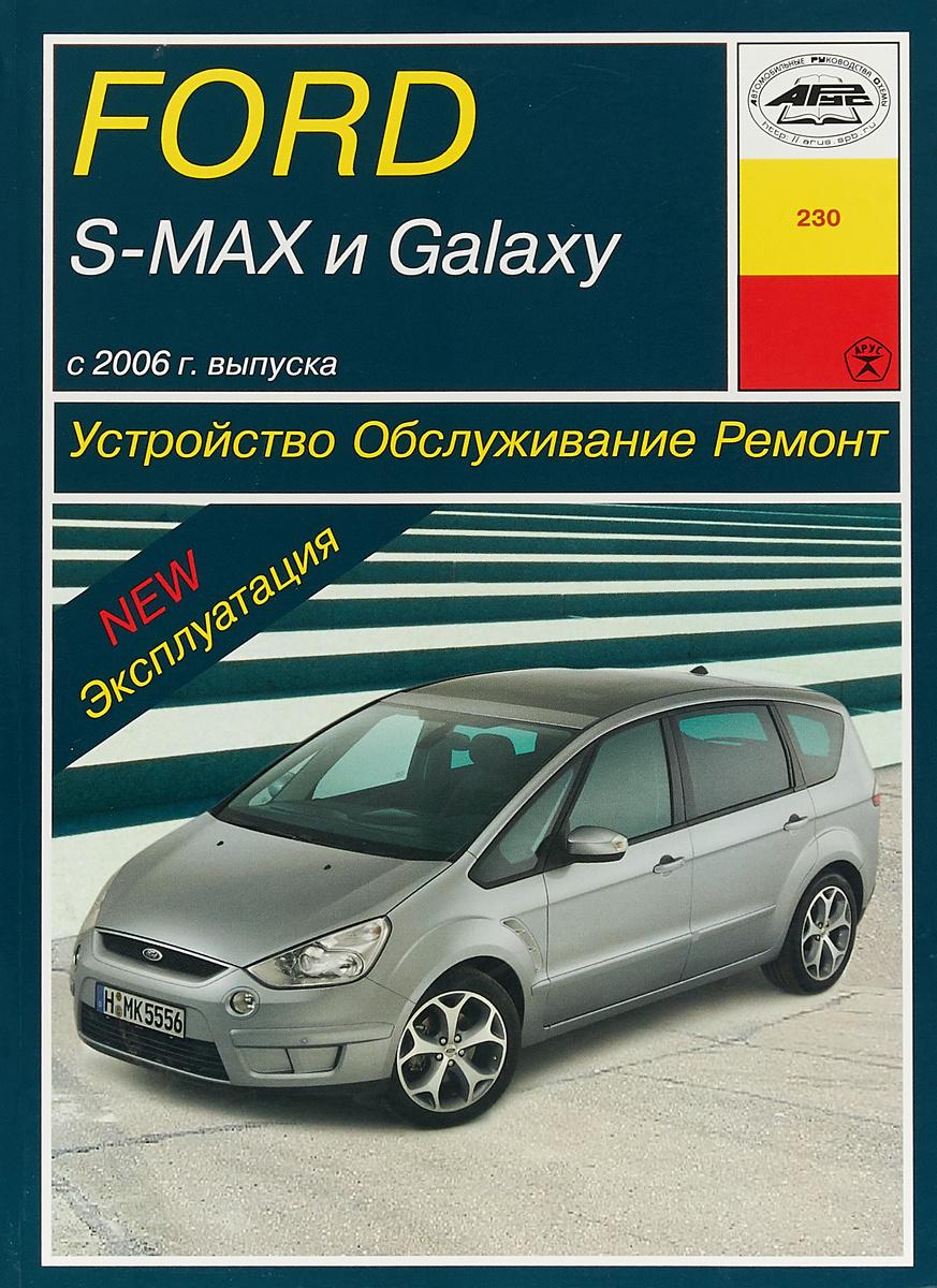 Ford S-MAX и Galaxy с 2006 г. выпуска. Устройство. Обслуживание. Ремонт. Эксплуатация   Звонаревский #1