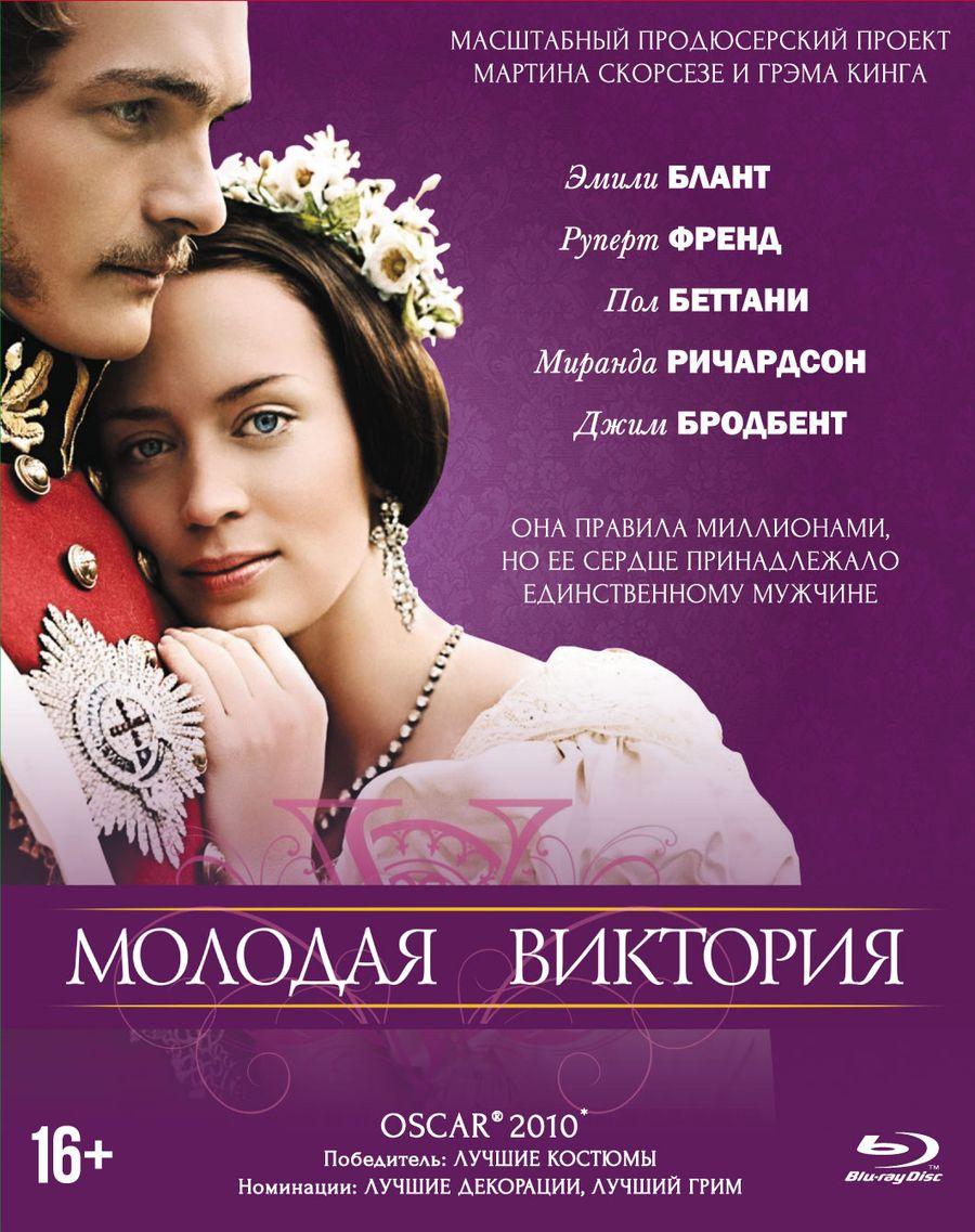 Молодая Виктория (Blu-ray) #1