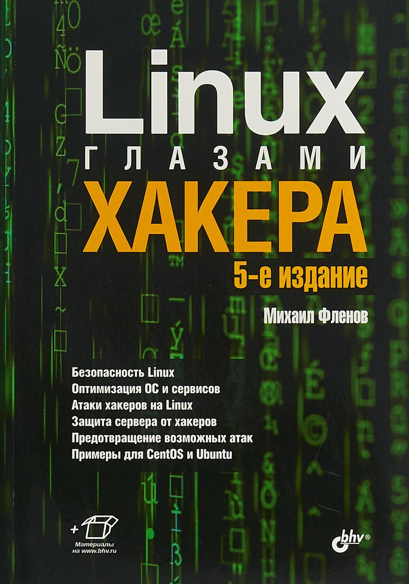 Linux глазами хакера | Фленов Михаил Евгеньевич #1