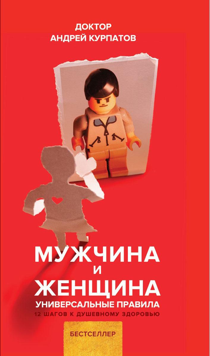Мужчина и женщина. Универсальные правила | Курпатов Андрей Владимирович  #1