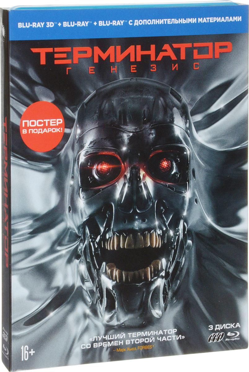 Терминатор: Генезис 3D и 2D: Коллекционное издание (3 Blu-ray) #1
