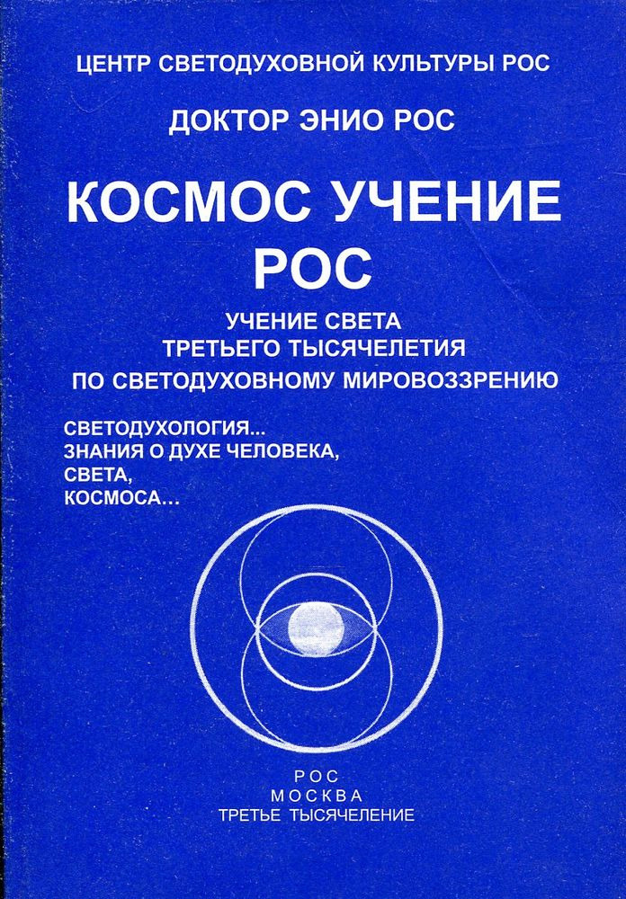 Космос учение Рос. Учение света третьего тысячелетия по светодуховному мировоззрению  #1
