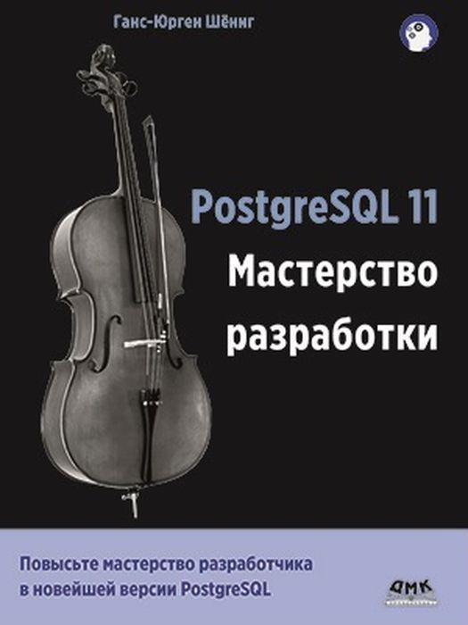 PostgreSQL 11. Мастерство разработки #1