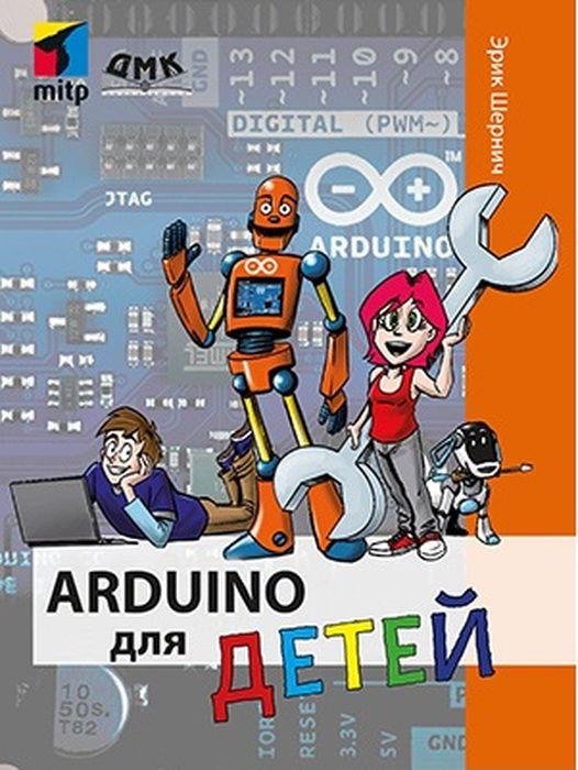 Arduino для детей | Шернич Эрик #1