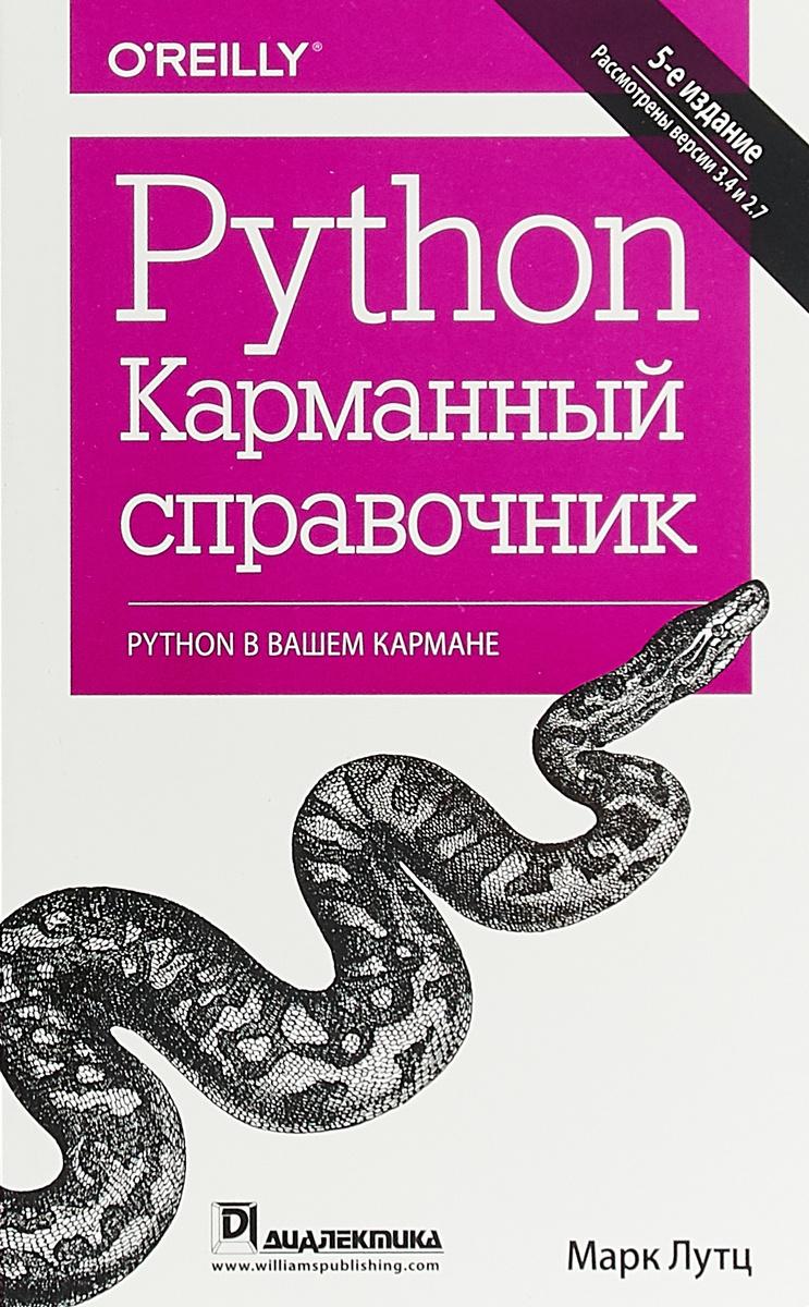 Python. Карманный справочник | Лутц Марк #1