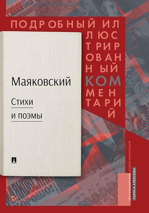 Маяковский. Стихи и поэмы | Алексеева Лариса Константиновна  #1