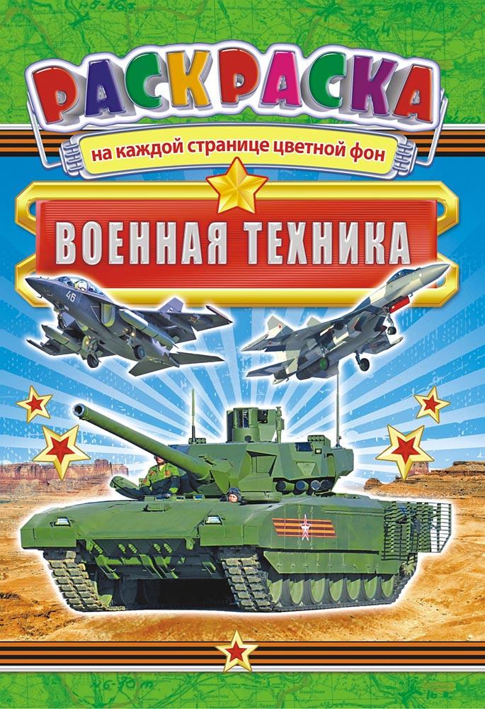 Раскраска ЛиС (А5) Военная техника РКС-874