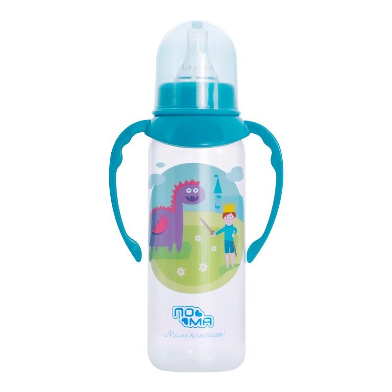 """ПОМА! Бутылочка для кормления с ручками 250мл. """"Мечта"""", 1 шт. 6+  #1"""