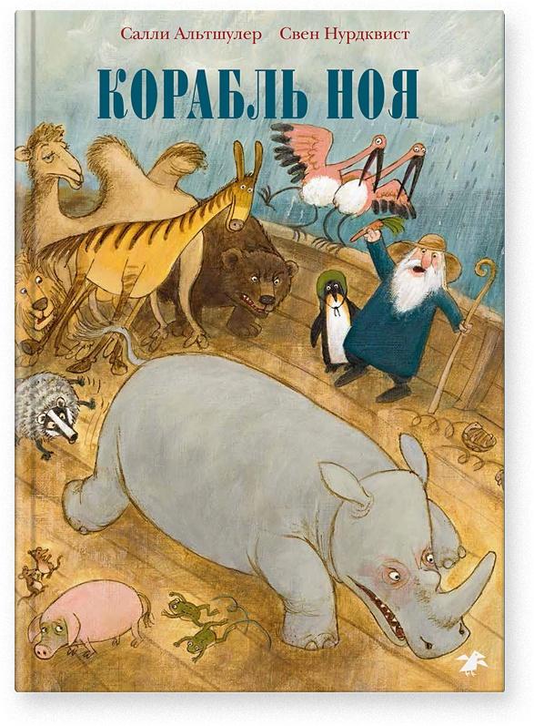 Корабль Ноя | Нурдквист Свен, Альтшулер Салли #1