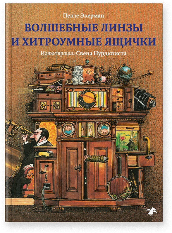Волшебные линзы и хитроумные ящички. История оптики для любознательных | Экерман Пелле  #1