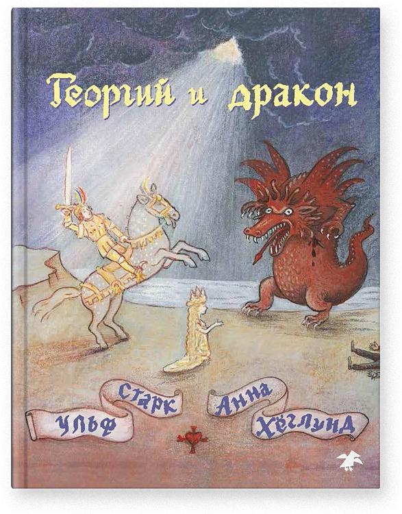 Георгий и дракон   Старк Ульф #1