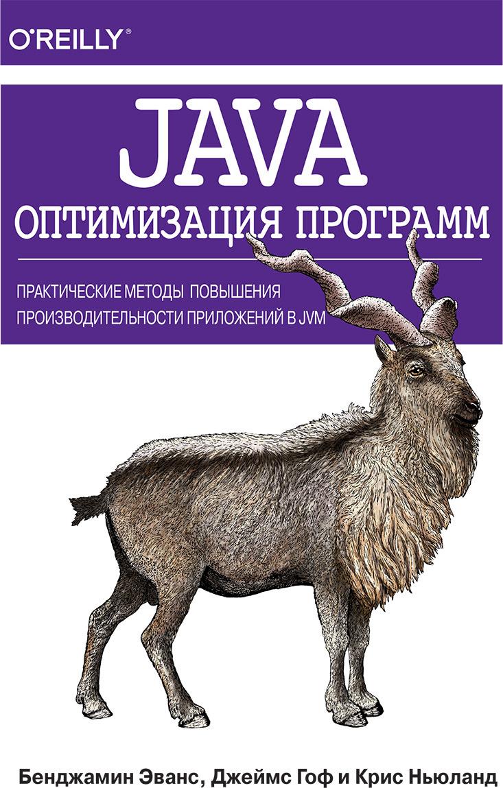 Java. Оптимизация программ. Практические методы повышения производительности приложений в JVM | Ньюланд #1