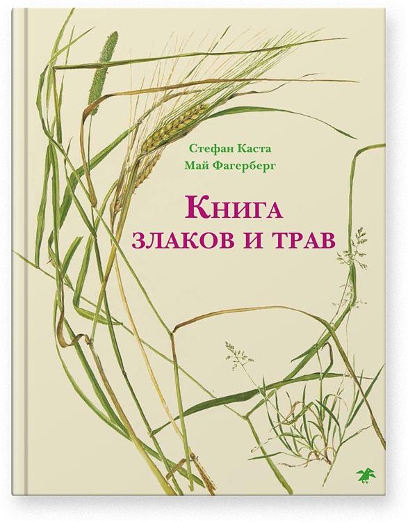 Книга злаков и трав   Каста Стефан #1