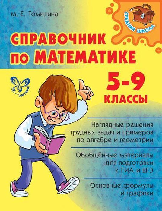 Справочник по математике 5-9 классы   Томилина Марина Ефимовна  #1