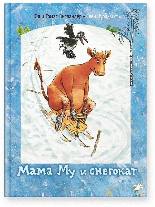 Мама Му и снегокат | Висландер Юя, Висландер Томас #1