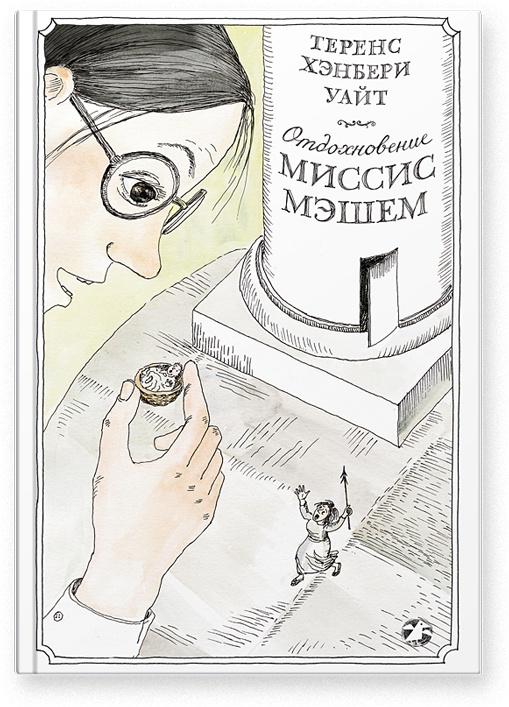 Отдохновение миссис Мэшем | Уайт Теренс Хэнбери #1