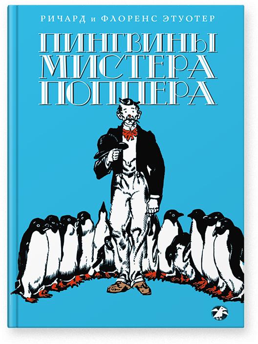 Пингвины мистера Поппера | Этуотер Ричард, Этуотер Флоренс  #1