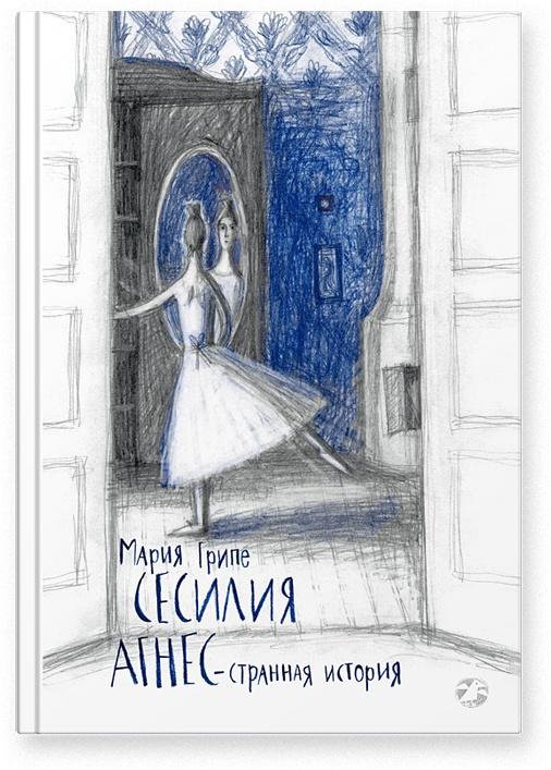 Сесилия Агнес - странная история | Грипе Мария #1