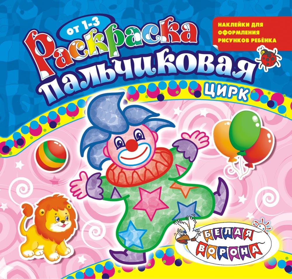 Раскраска пальчиковая А4 с наклейками Цирк ПРС-015 ...