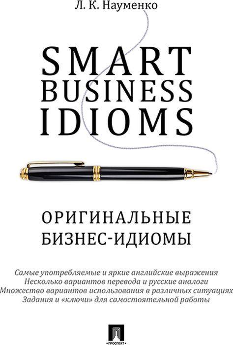Smart Business Idioms / Оригинальные бизнес-идиомы   Науменко Лариса Клементьевна  #1