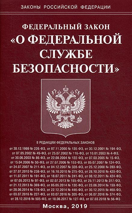 Федеральный закон О федеральной службе безопасности #1