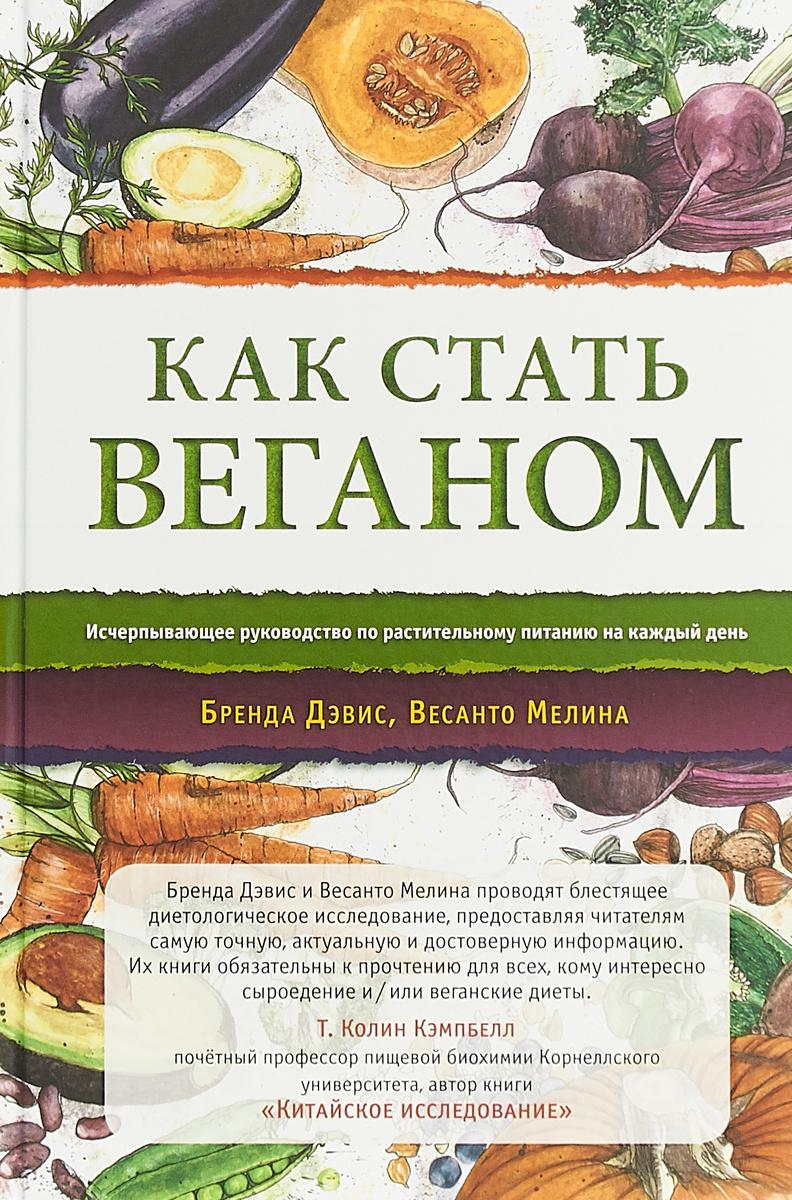 Как стать веганом. Исчерпывающее руководство по растительному питанию на каждый день | Весанто Мелина, #1