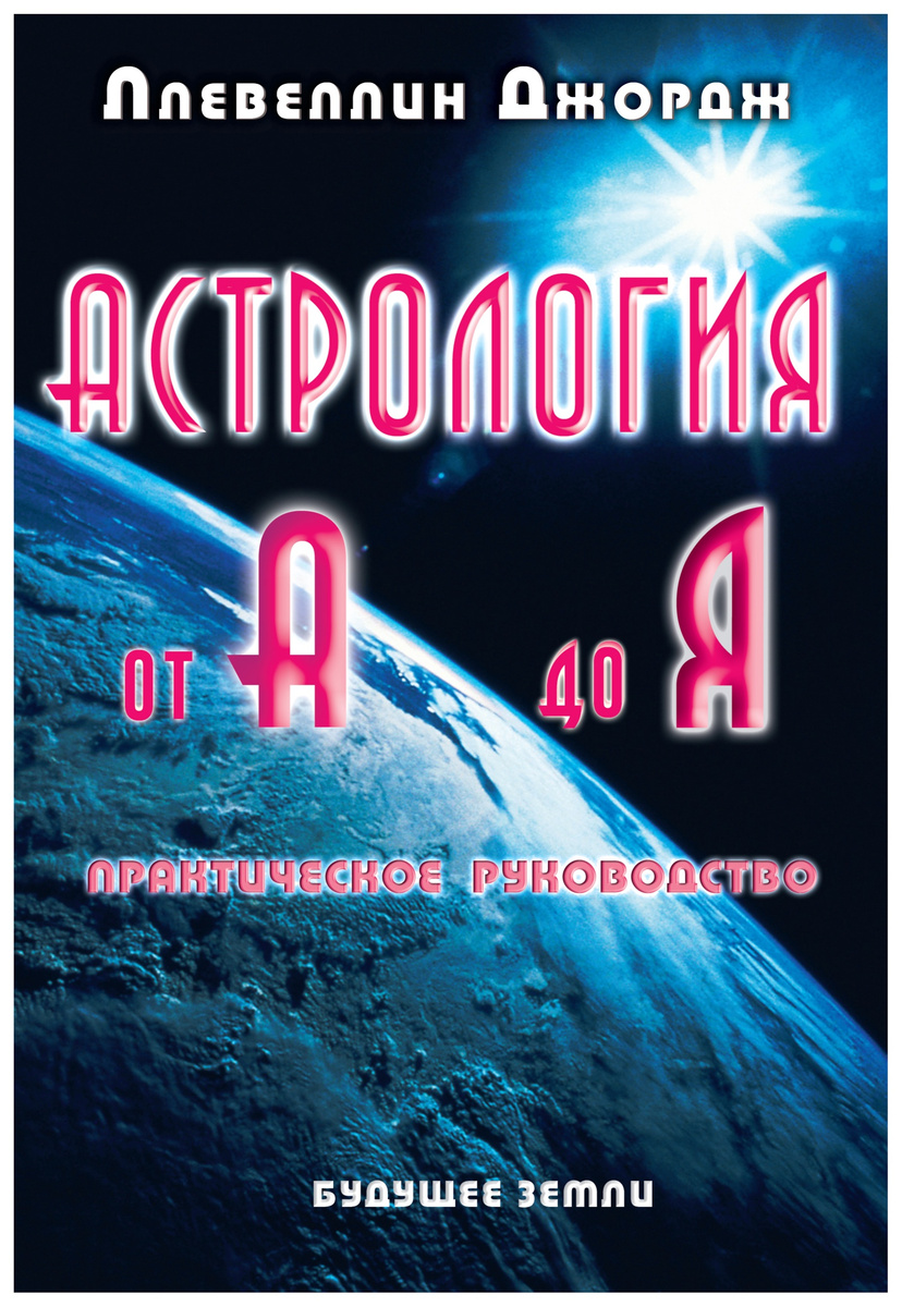 Астрология от А до Я. #1
