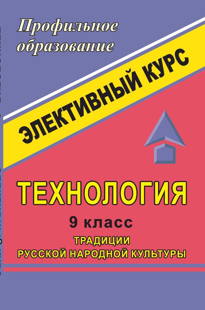 Технология. 9 кл. Традиции русской народной культуры. Элективный курс  #1